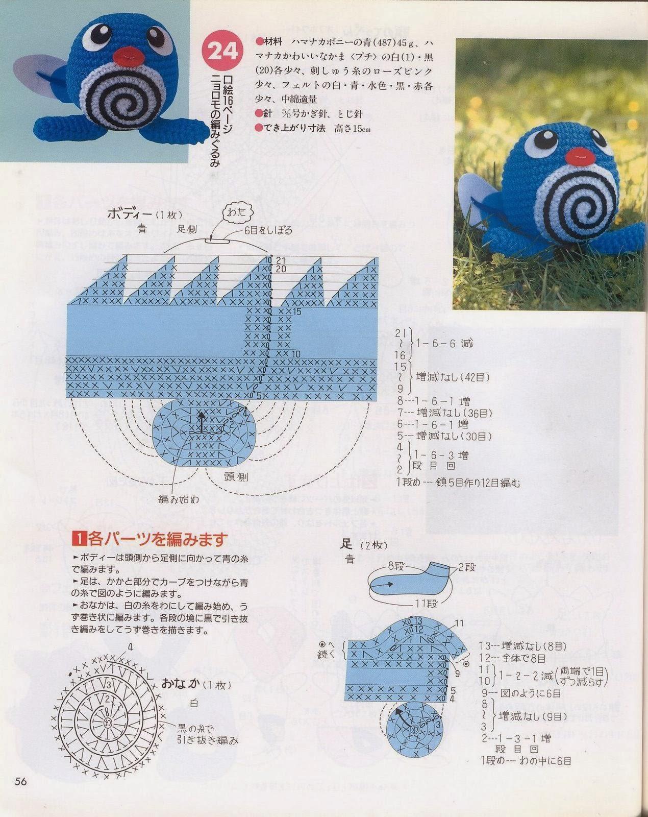 Asombroso Los Patrones De Ganchillo Pokemon Gratis Patrón - Ideas de ...