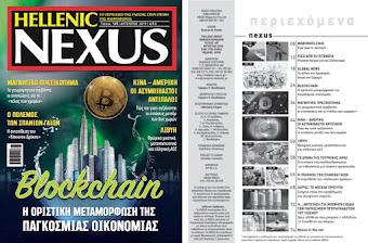 Hellenic Nexus