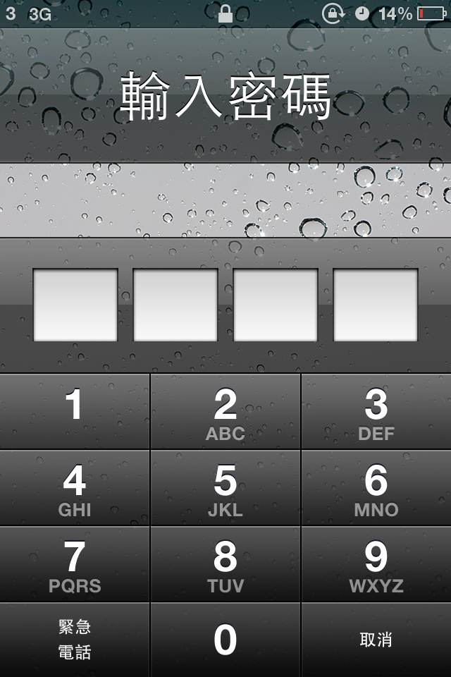 Cara Reset Password (Passcode) iPhone