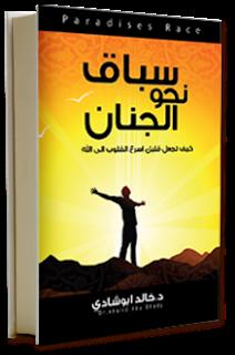 كتاب سباق نحو الجنان - خالد أبو شادي pdf