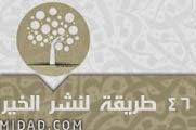 http://media.midad.com/ar/books/45790/46_tareka_linasher_al5er.zip