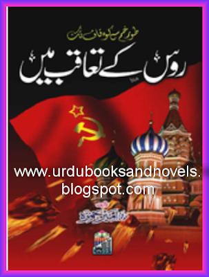 Roos Ke Taaqub Main by Molana Ameer Hamza