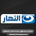 قناة النهار 1 بث مباشر Al Nahar 1 Live