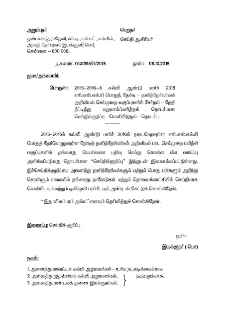 SSLC Practical Training Classes Application Form 2016 Instructions in Tamil