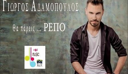 Γιώργος Αδαμόπουλος - '' Θα Πάρεις Ρεπό