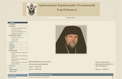 Офіційній сайт архиєпископа Ігоря (Ісіченка)