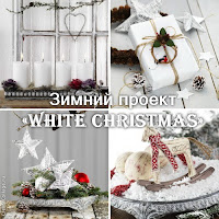 http://yinnablogideas.blogspot.com.by/2015/12/white-christmas.html