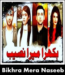 Bikhra Maira Naseeb OST Title song of Geo tv drama