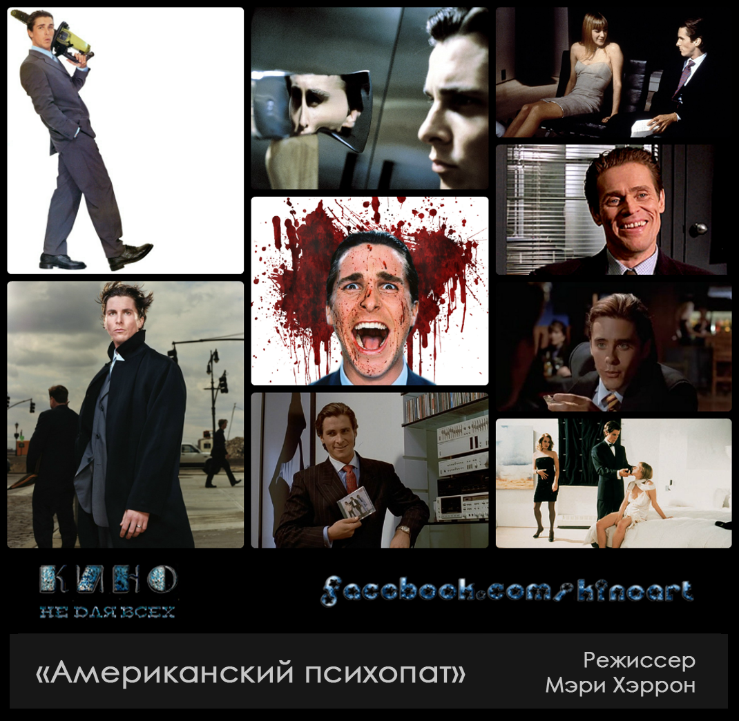 """Американский психопат"""