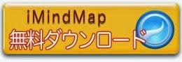 "<a href=""http://www.thinkbuzan.com/a_id/53720c38cc02e"">無料のマインドマップを試してみよう</a>"