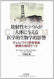 Dr. Bandazhevsky's 1st book in Eng & Jpn バンダジェフスキーat amazon.co.jp