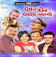 Baa Ne Gher Babo Aavyo Gujarati Play