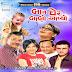 Baa Ne Gher Babo Aavyo - Gujarati Natak