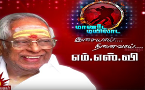 Maanada Mayilada 10 | Epi 25 | M.S.Viswanathan Tribute