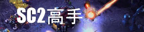 Starcraft 2 高手