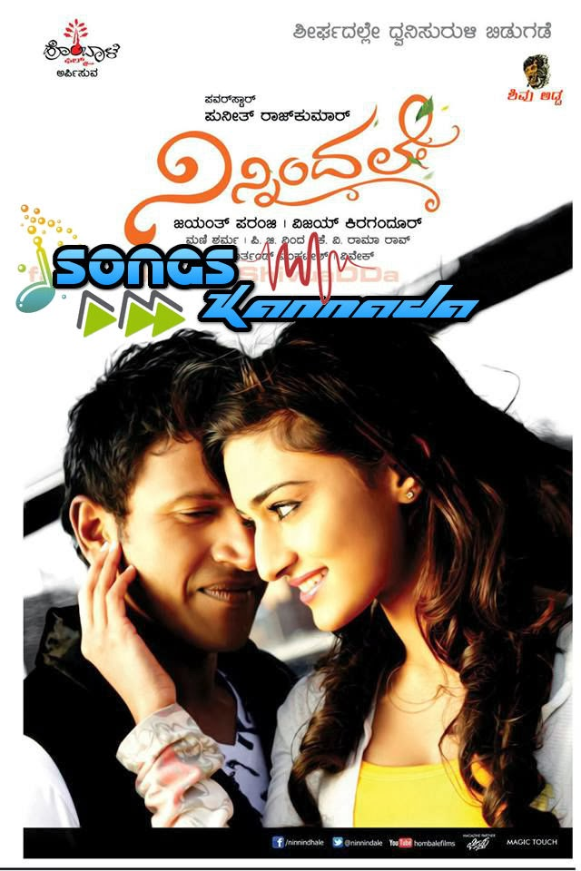 Ninnindale (2014) Kannada Movie Mp3 songs Listen | Download
