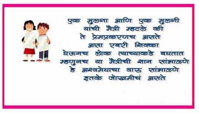 Majhya Lekhnetun: Maitri ... मैत्री ...