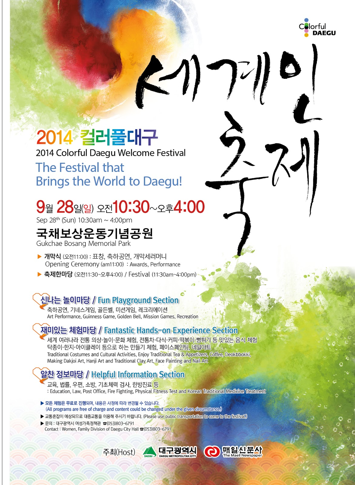 Colorful Daegu Global Festival