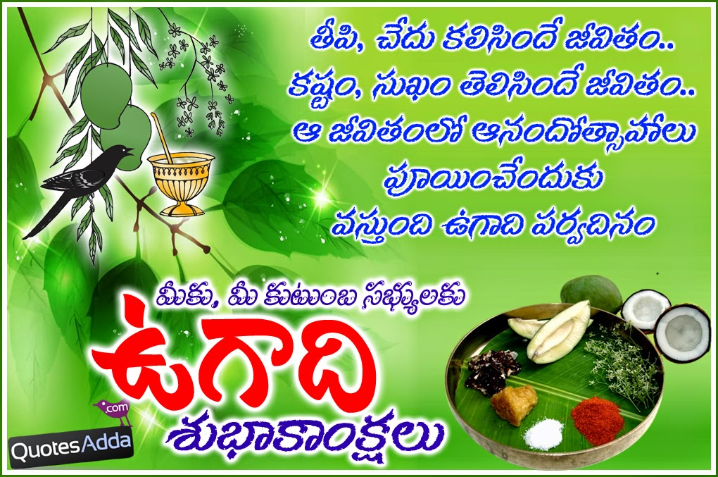 ugadi telugu new year 2014 wallpapers beautiful pictures images free ...