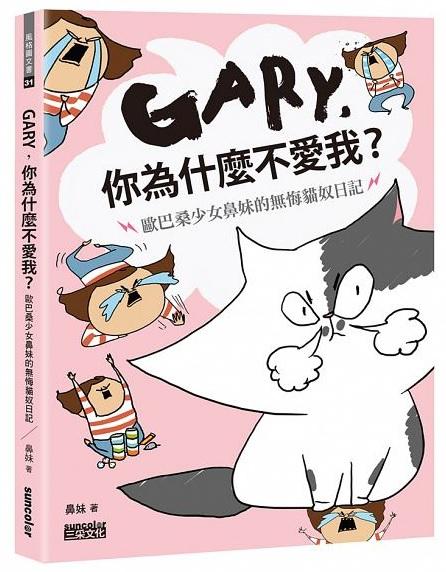 插畫家鼻妹新書【Gary,你為什麼不愛我?:歐巴桑少女鼻妹的無悔貓奴日記】預購 哪裡買 臉書