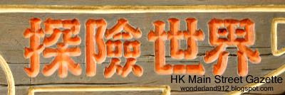 [Hong Kong Disneyland] Fermetures et Réhabilitations 01+%25284%2529
