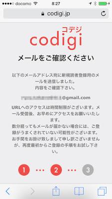 「codigi(コデジ)」の読者登録ステップ