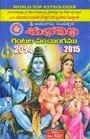 Mulugu Panchangam 2014-15 (Online edition)