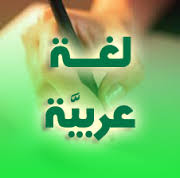 Kosa kata bahasa arab tentang liburan