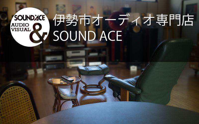 伊勢市オーディオ専門店「SOUND ACE」を紹介します。