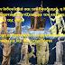 οι αρχαίες θρησκείες έλεγαν αλήθειες πριν της εξαφανίσουν οι σημερινές  βάρβαρες θρησκείες! για να κρύψουν την αλήθεια!