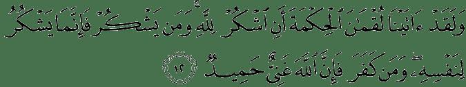 Surat Luqman Ayat 12