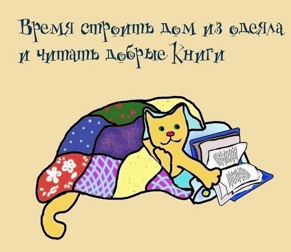 Время читать