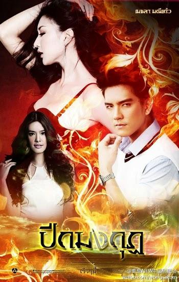 Peek Mongkut 2014 poster