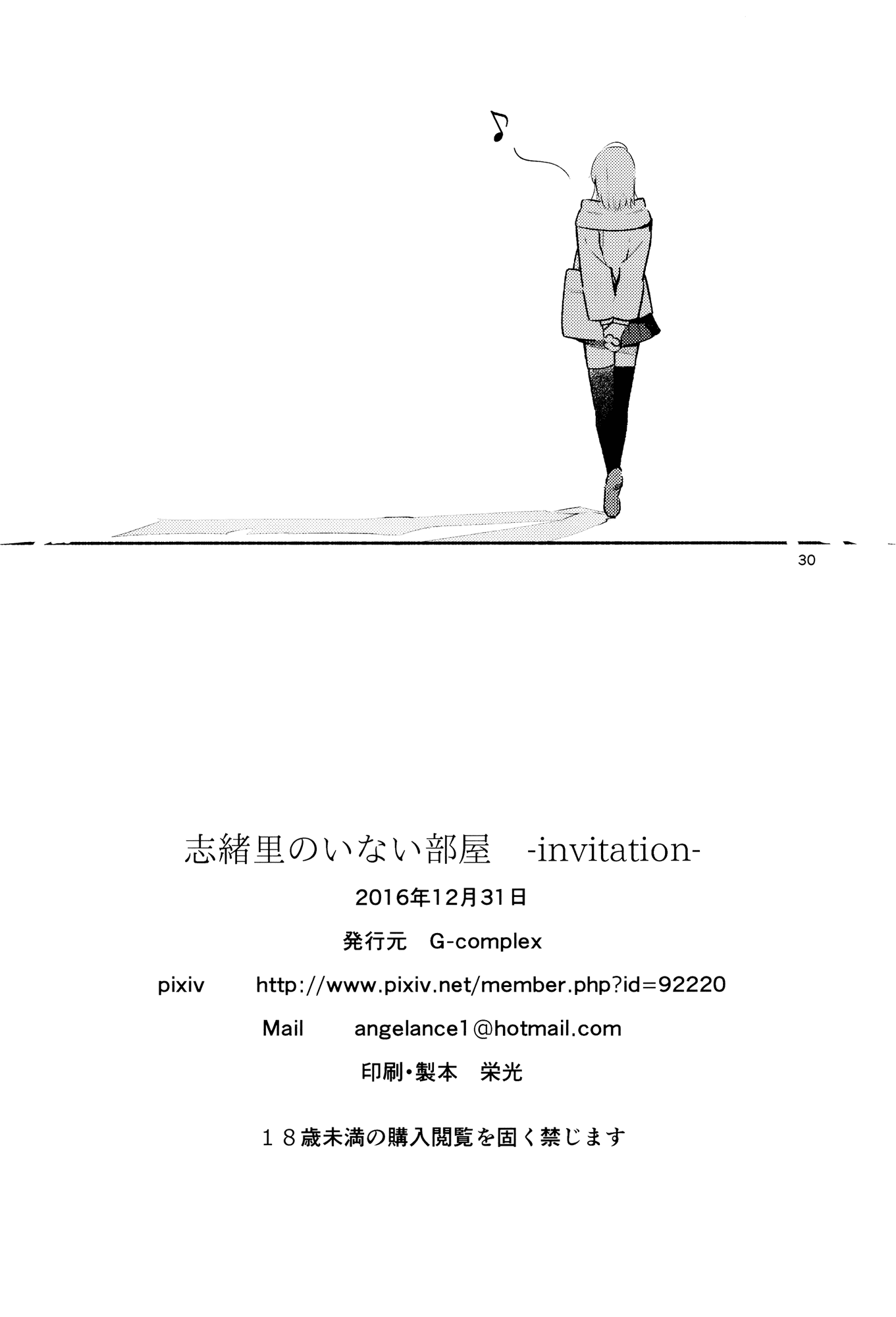 Tuyển tập yuri oneshot chap 93: a room without shiori invitation