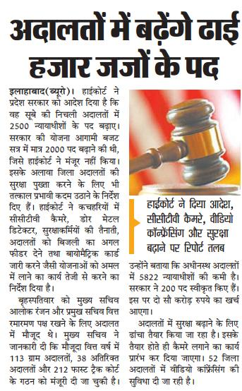 2500 Judge Vacancy Allahabad High Court