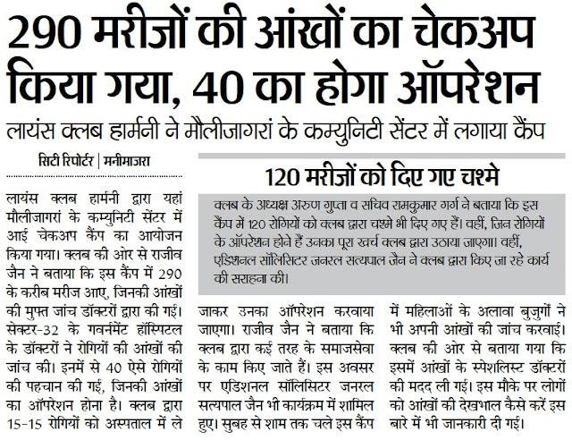 290 मरीजों की आंखों का चेकअप किया गया, 40 का होगा ऑपरेशन | एडिशनल सॉलिसिटर जनरल सत्य पाल जैन ने क्लब द्वारा किए जा रहे कार्य की सराहना की