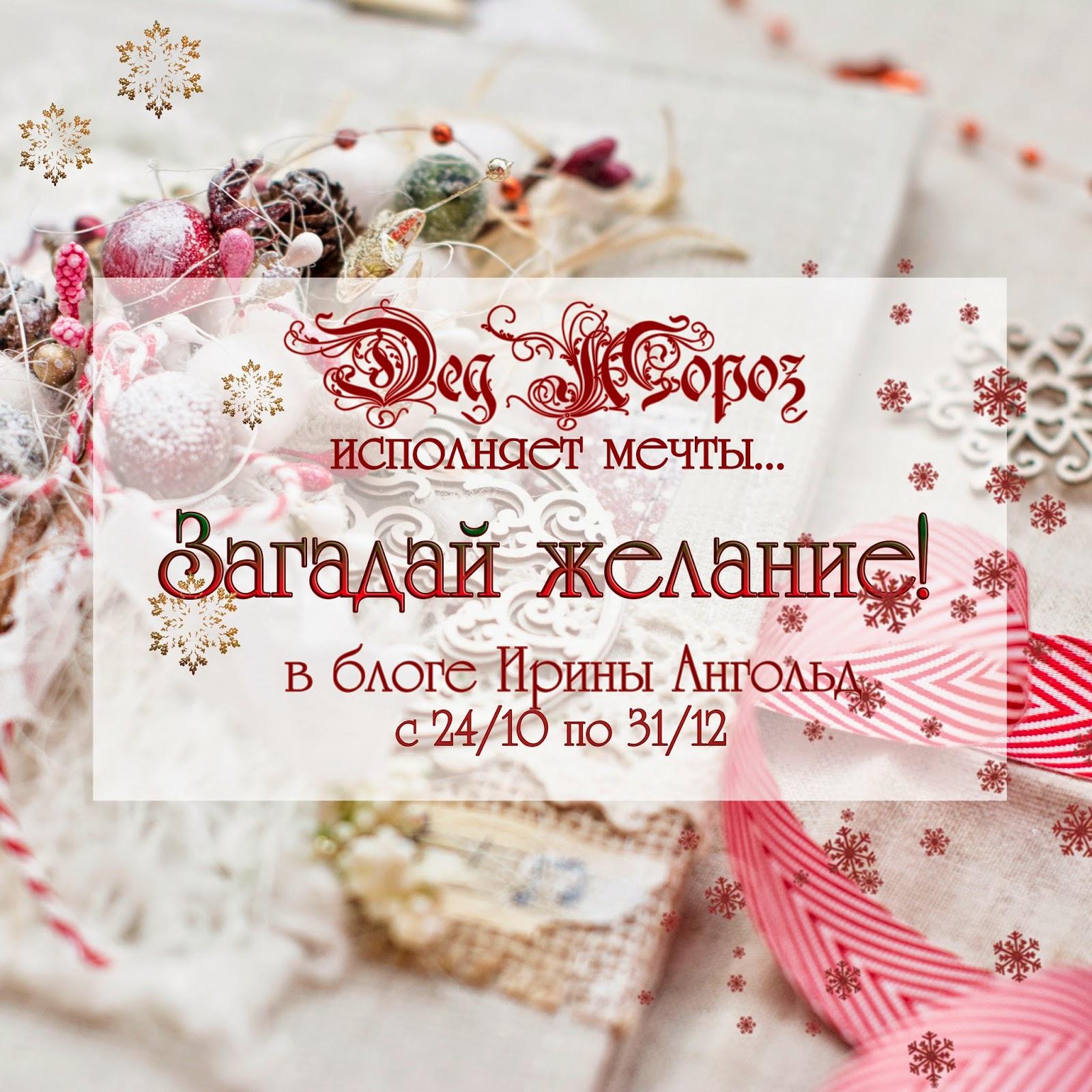 Загадай желание! до 31 декабря