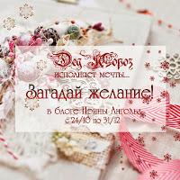 Письма Деду Морозу!