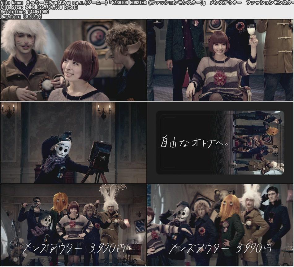 きゃりーぱみゅぱみゅ:g.u.(ジーユー)「FASHION MONSTER (ファッションモンスター)」 メンズアウター ファッションモンスター 篇(2012.11-15s)