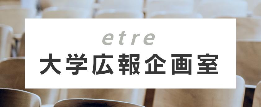 株式会社エトレ 大学広報企画室