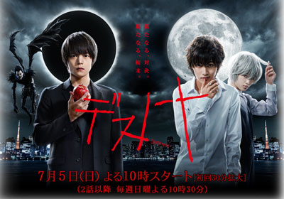 Download Drama Jepang Death Note 2015 Episode 1- 10 Subtitle Indonesia