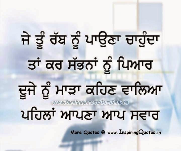 wisdom punjabi quotes punjabi good messages