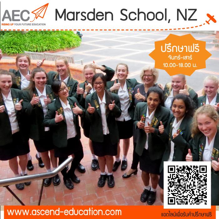 เรียนต่อมัธยมที่นิวซีแลนด์