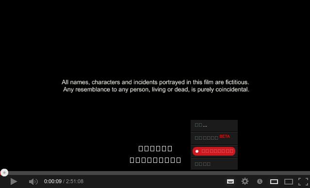 Youtube影片字幕及選項的中文亂碼