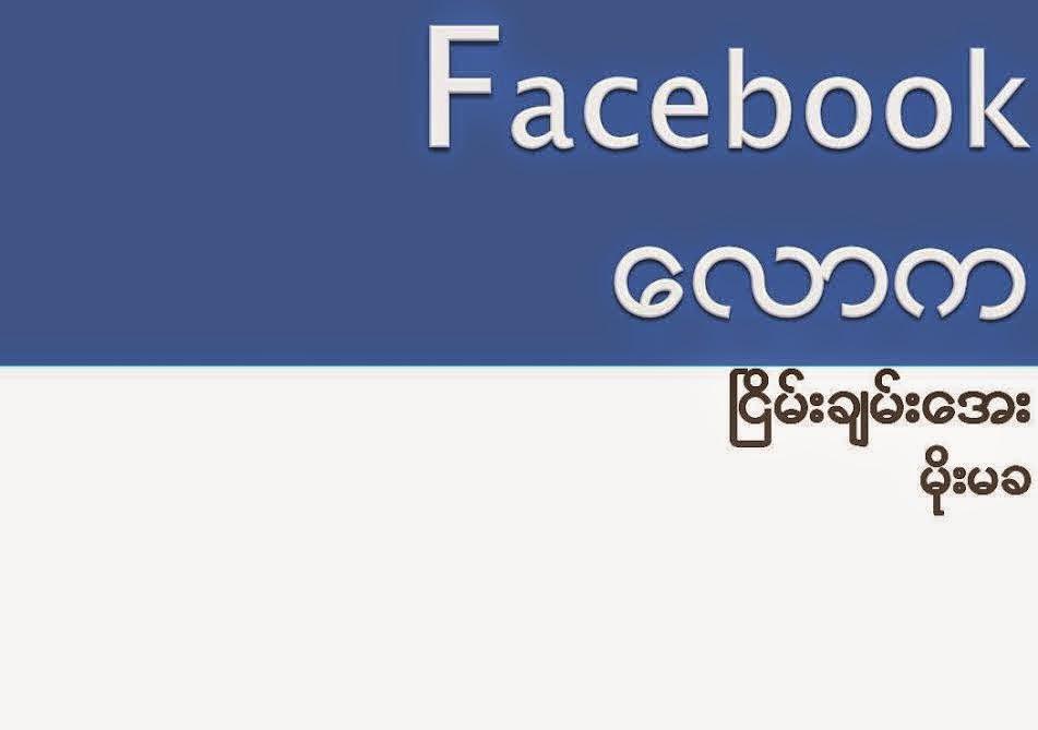 ၿငိမ္းခ်မ္းေအး – Facebook ေလာက
