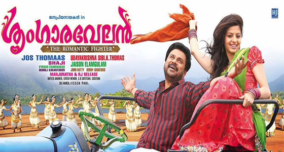 Minnaminugin Vettam Song Lyrics - Sringara Velan