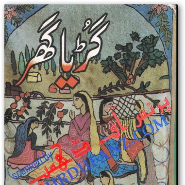 Guria Ghar by Mumtaz Mufti pdf.