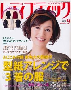 Lady Boutique № 9 2011