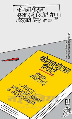 CBI, pmo cartoon, manmohan singh cartoon, coalgate scam, congress cartoon, corruption cartoon, corruption in india, indian political cartoon