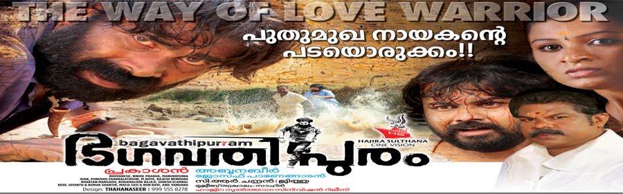Bhagavathypuram Malayalam Movie